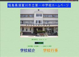 事件が起こった須賀川市立第一中学校のウェブサイト。9月に入ってアクセス急増