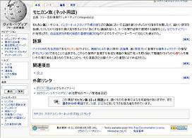 ウィキペディアにも「モヒカン族」という言葉は登録されている
