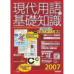 「QBK」、「現代用語の基礎知識」に収録される