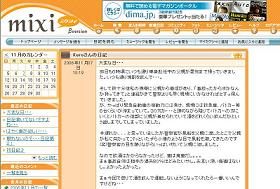 「祭り」の様相を呈するmixi日記