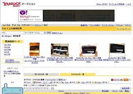 「ヤフオク」では、転売目的と見られるPS3が大量に出品されている