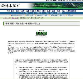 農水省は「各種報道に対する農林水産省の考え方」というコーナーを持っている