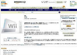 アマゾンでは「在庫切れ」の表示