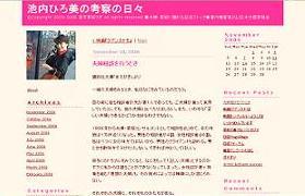 池内ひろ美さんのブログ。削除を固辞するもあえなく炎上