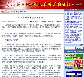 人民日報、「漢字発明は韓国人」説に憤激