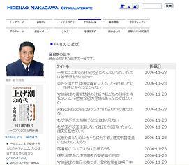 中川幹事長のウェブサイトでは、記者会見での発言が細かく紹介されている