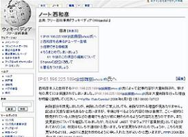 Wikipediaでは西和彦さんと激しい議論が交わされた