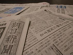 省昇格に朝日新聞だけが「反対」