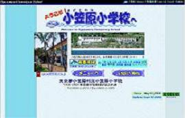 現在では閉鎖されている小笠原小のウェブサイト。確かに「クラブきっず」とレイアウトが似ている
