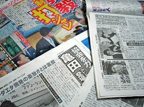 各紙が「亀田のけんか祭り」について大きく取り上げている