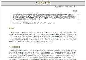 菊池教授は、「『ニセ科学』入門」という論文も公開している