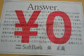 ソフトバンクモバイル「0円」広告の次は何だ?