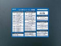 バッファローが発売する学習用マウスパッド。写真はWord用の「BPD-11W/BL」
