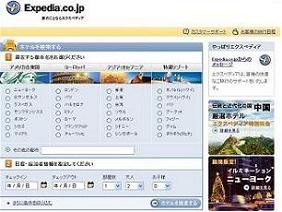 エクスペディア日本語版では海外3万件以上のホテルの予約が可能