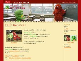 ポンキッキの人気キャラクターのブログ「ガチャピンClub」