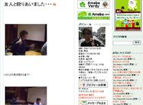 藤田社長のブログでは、ホリエモンがWiiで遊ぶ様子が紹介されている