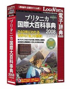 ロゴヴィスタからパソコン用電子辞典のソフト「ブリタニカ国際大百科事典 小項目版 2008