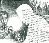冤案周而复始(摘自《被欺骗的法庭》。插图为藤孝雄氏)