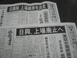 「上場廃止報道」の半月後には上場維持が決まった