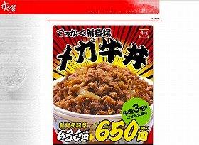 「メガ牛丼」には「並盛」3杯分の牛肉が使われている(「ゼンショー」ウェブサイトより)