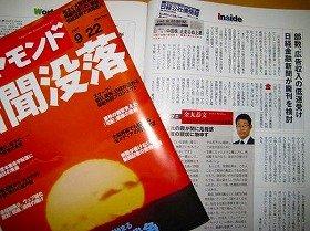 日経金融新聞と新媒体との関係はどうなるのか