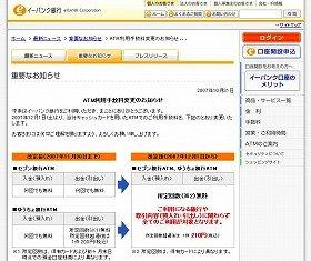 イーバンク銀行がホームページにアップした「ATM利用手数料変更のお知らせ」