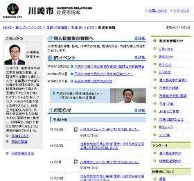 川崎市は、ウェブサイトでの情報開示に力を入れている