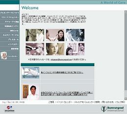 バムルンラード国際病院のウェブサイト。日本語にも対応している