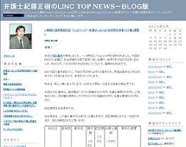紀藤弁護士は、自らのブログでも判決内容を紹介している