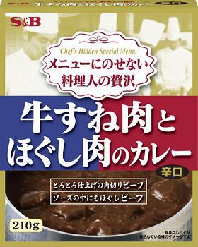 エスビー食品が発売する「牛すね肉とほぐし肉のカレー」