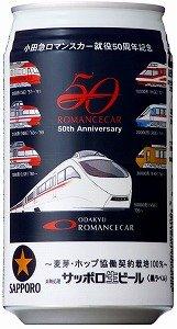 サッポロビールが発売する「黒ラベル『ロマンスカー50周年記念缶』」