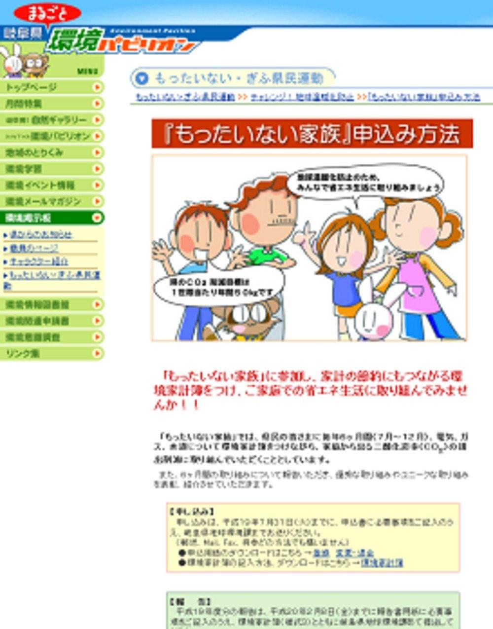 岐阜県では「もったいない家族」を募集中だ