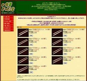 竹割り箸を輸入販売しているサイトでは、値上げに踏み切った