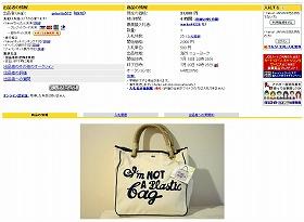 「ヤフオク」に出品されるエコバッグには、3万円台の値段がつくものも多い
