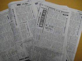 増税論議を社説で展開する新聞各紙