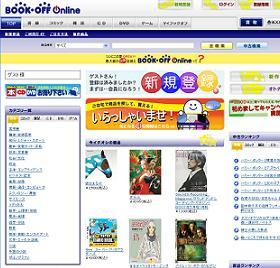 ブックオフのオンライン販売サイト「ブックオフオンライン」