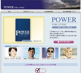 「Power For Living」って何者?