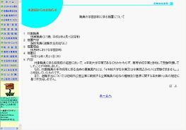 尼崎市水道局、学歴詐称で職員を免職