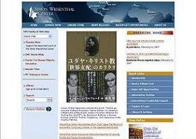 「サイモン・ウィーゼンタール・センター」のウェブサイトには、抗議を行った書籍の写真が大きく掲載されている