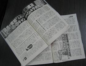 「週刊文春」は2週連続で読売新聞を攻撃している