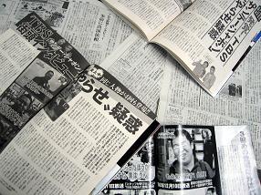 各メディアが「サンジャポ疑惑」を報じている