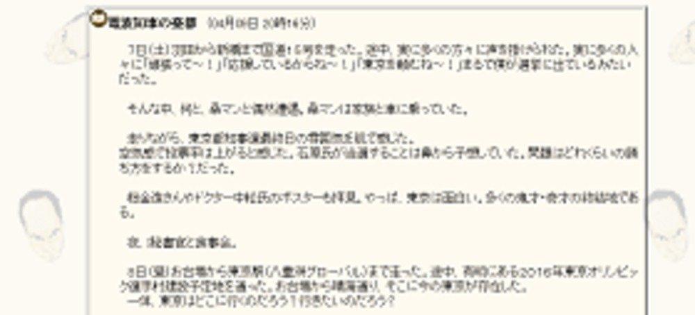 話題となることが多い東国原宮崎県知事のブログ
