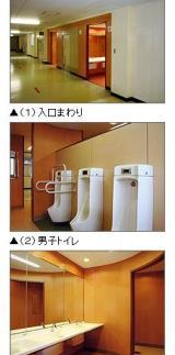 <キャプション>学校のトイレ改修の一例を載せる札幌市HP