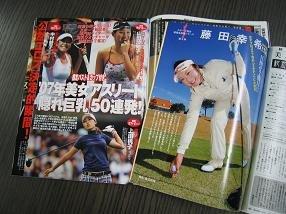女性スポーツ選手が週刊誌でモテモテだ