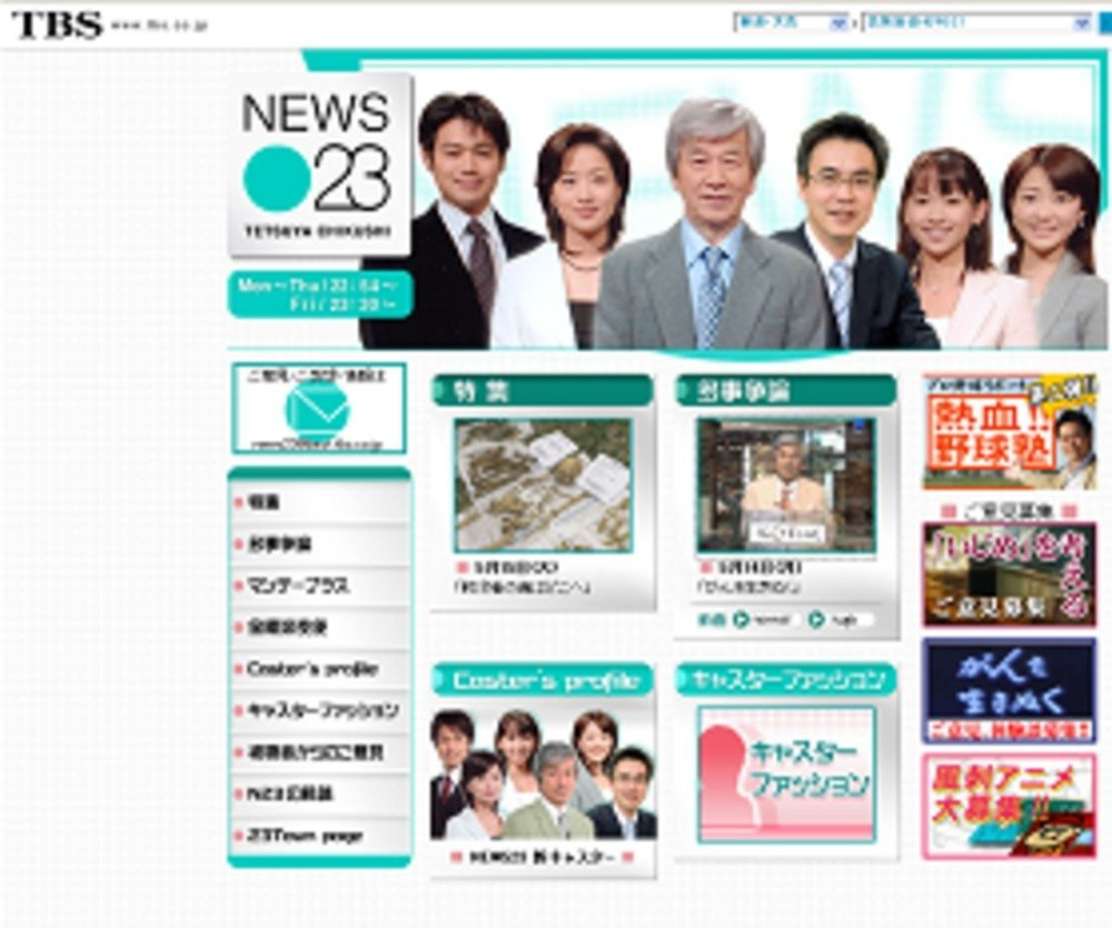 NEWS23の番組紹介のウェブページ