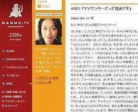 丸川さんはコラムのなかで頻繁に政治について語っていた