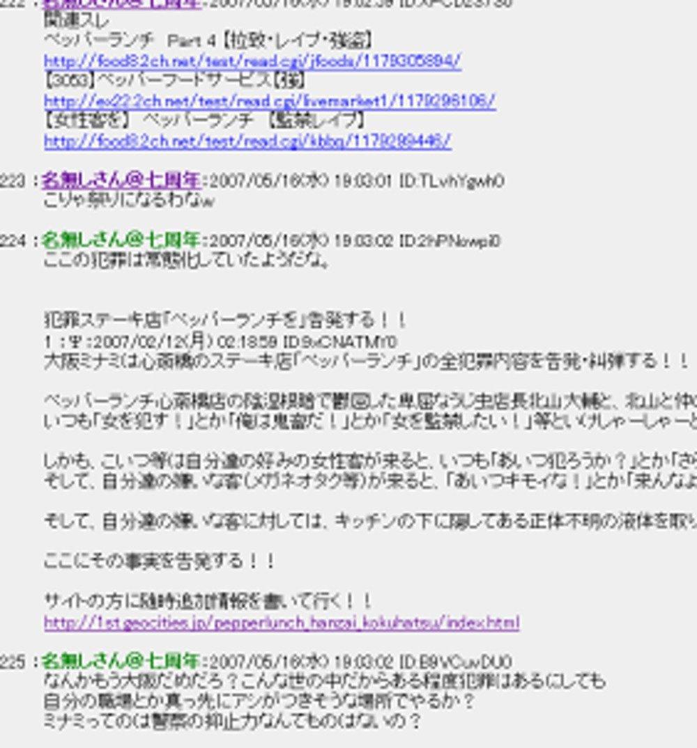 「ペッパーランチ」心斎橋店の「鬼畜実態」は以前から暴露されていた?