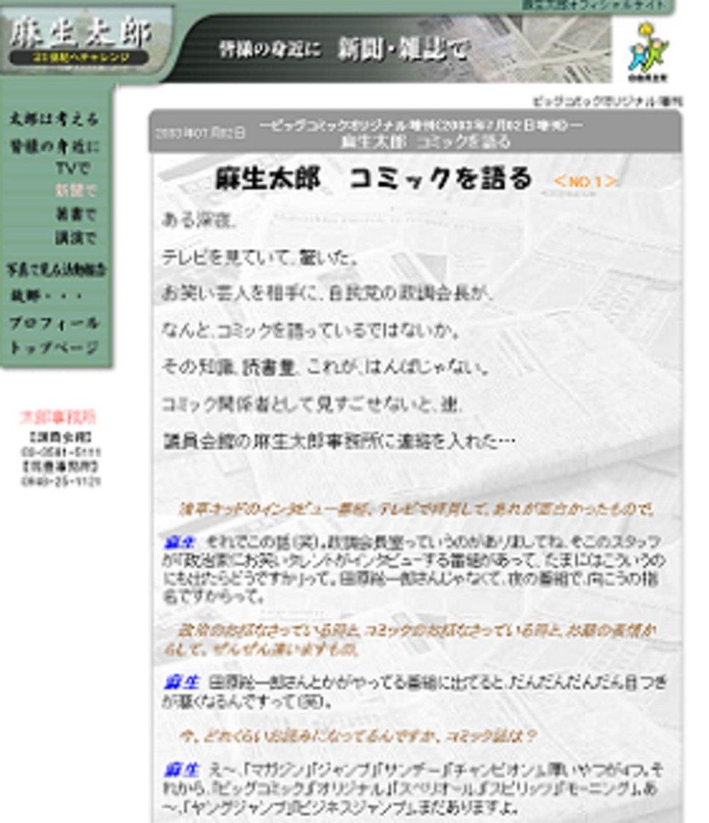 リニューアル前のウェブサイトには「麻生太郎 コミックを語る」というコーナーもあった