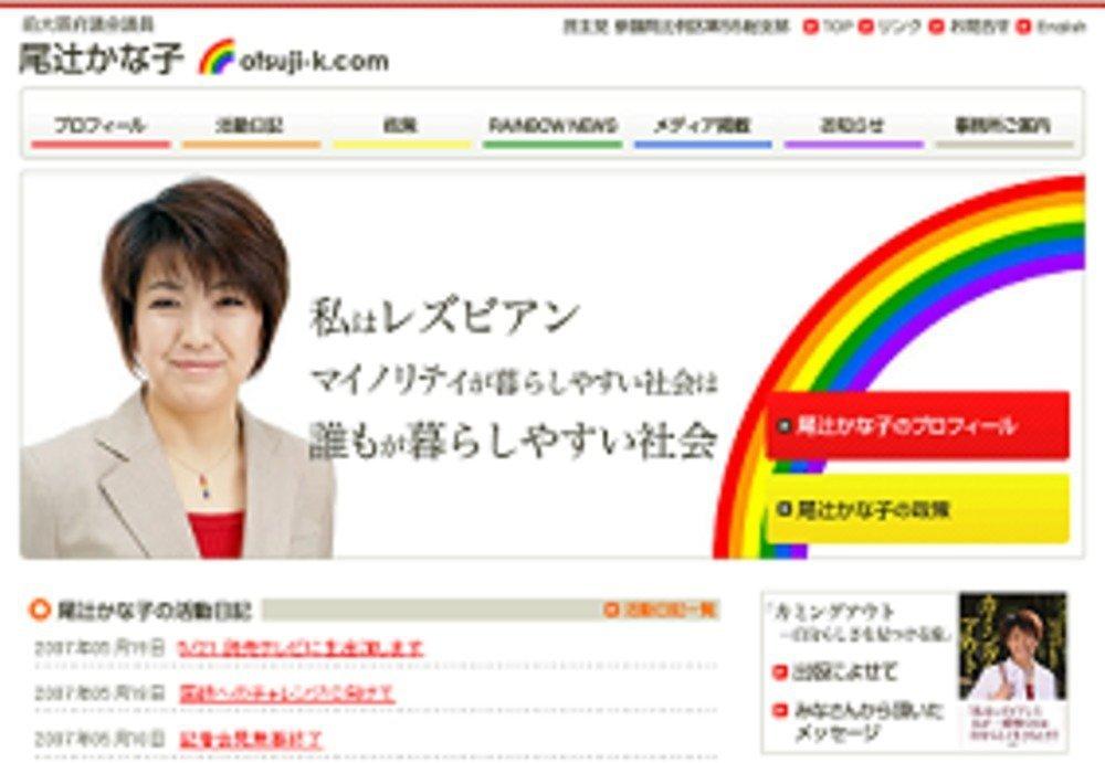公式サイトで「私はレズビアン」と宣言している
