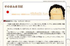 忙しさぶりを描いた東国原・宮崎県知事のブログ「そのまんま日記」